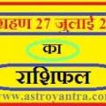 चंद्रग्रहण 27 जुलाई 2018 का राशिफल   Rashifal of Chandragrahan July 2018