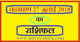 चंद्रग्रहण 27 जुलाई 2018 का राशिफल | Rashifal of Chandragrahan July 2018