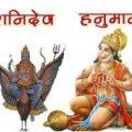 Shani Dev ke 108 Name in Hindi and English