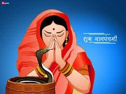 Nag Panchami Tyohar 2020 | नागपंचमी व्रत महत्त्व पूजा विधि