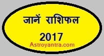Rashifal 2017 | राशिफल 2017 | भविष्यफल २०१७