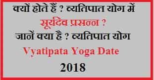 Vyatipata Yoga | व्यतिपात योग शुभाशुभ विचार 2018