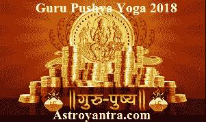 guru pushya yoga in 2018 | गुरुपुष्य योग 2018